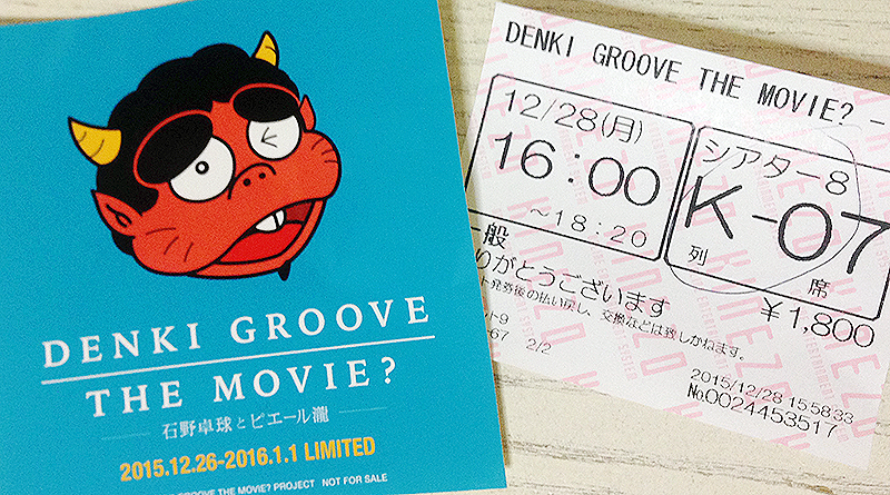 『DENKI GROOVE THE MOVIE ?』を観てきました