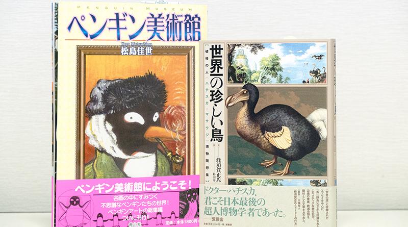 ペンギン美術館&世界一の珍しい鳥